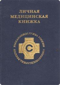 Медицинская книжка без прохождения врачей Краснознаменск за 1 час