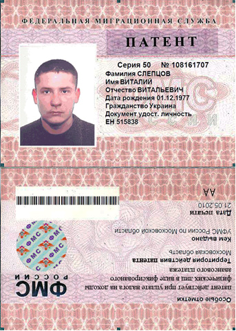 Как получить инн иностранному гражданину для патента люди ведали